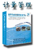 耐特信计量所计量管理系统高级网络B/S版