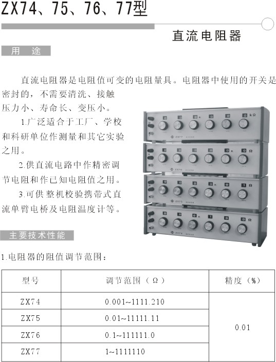 ZX76 ZX75 ZX77 直流电阻箱