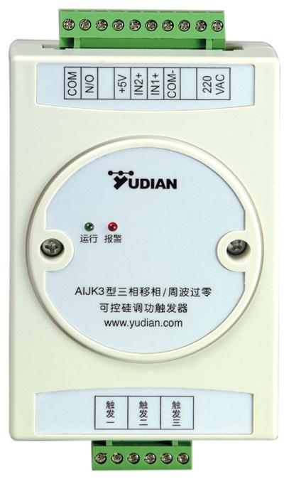 三相移相周波過零可控矽調功觸發器