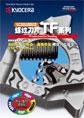 螺纹刀片TF系列