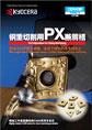 重钢切削加工用PX断屑槽