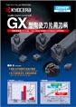 GX型陶瓷刀片用刀柄