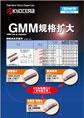 GMM规格扩大