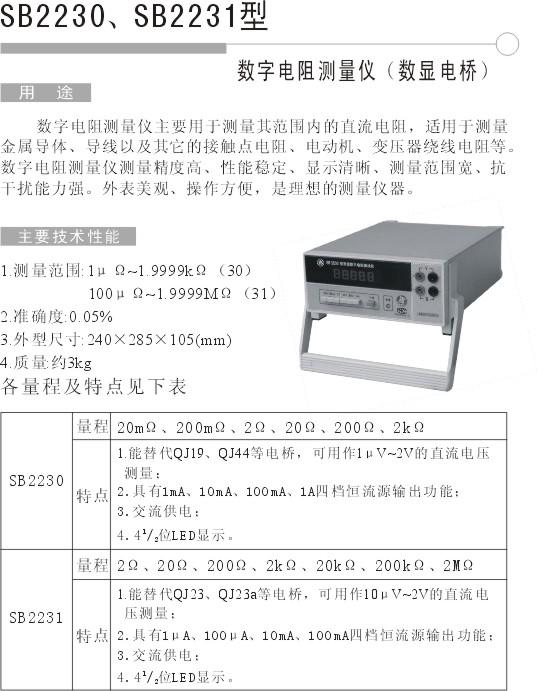 2231 直流数字电阻测量仪