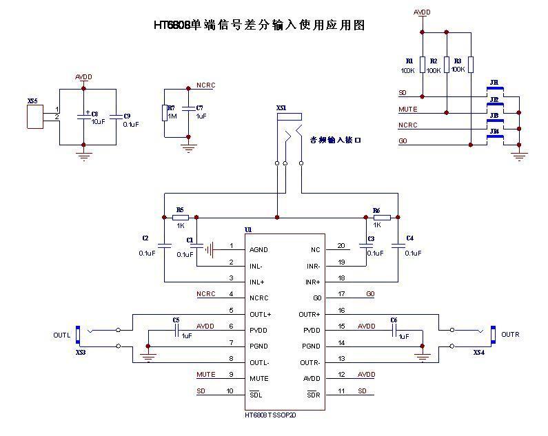 立体声音频功率放大器设计报告
