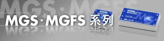 MGS•MGFS系列