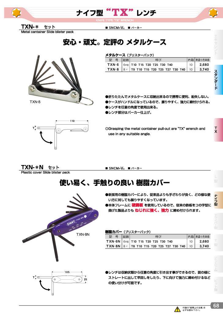 TXN-6N折叠型六角匙|日本