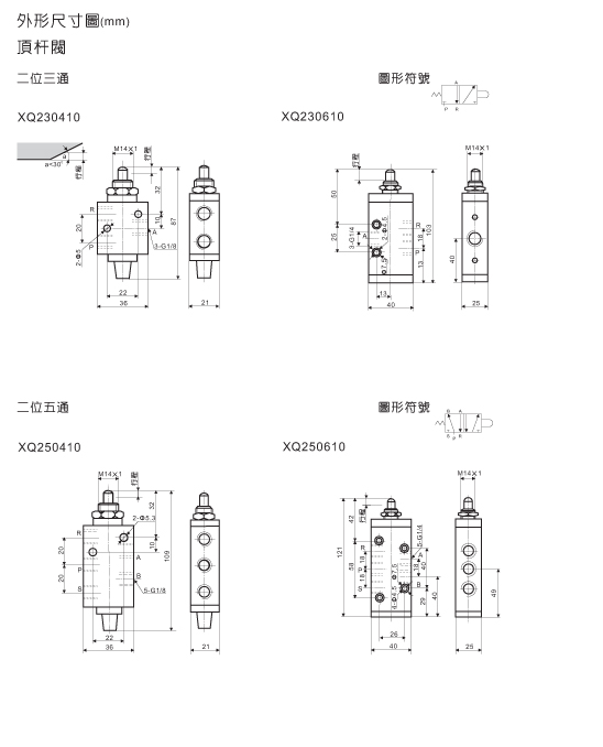电磁阀符号; xq230410 xq230610 sxpc电磁阀; 图片