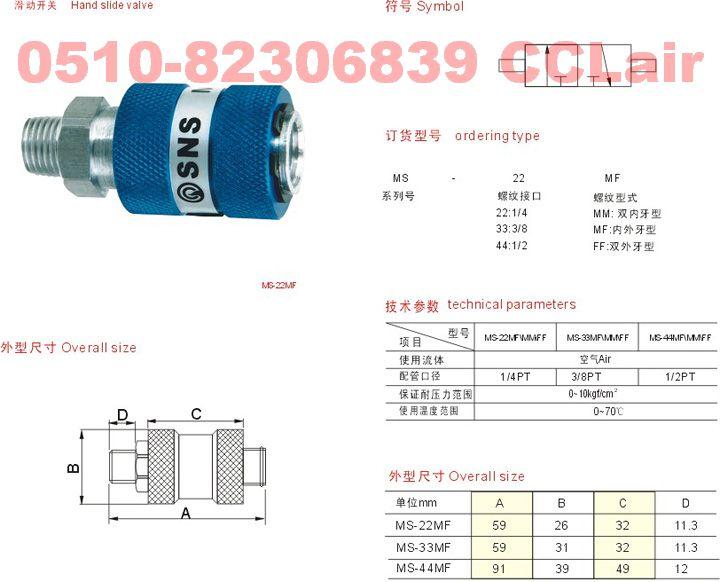 MS-22MM/FF  MS-33MM/FF  MS-44MM/FF    滑动开关