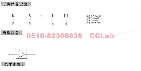 KA-L3     KA-L6    KA-L8    KA-L10     KA-L15    单向阀