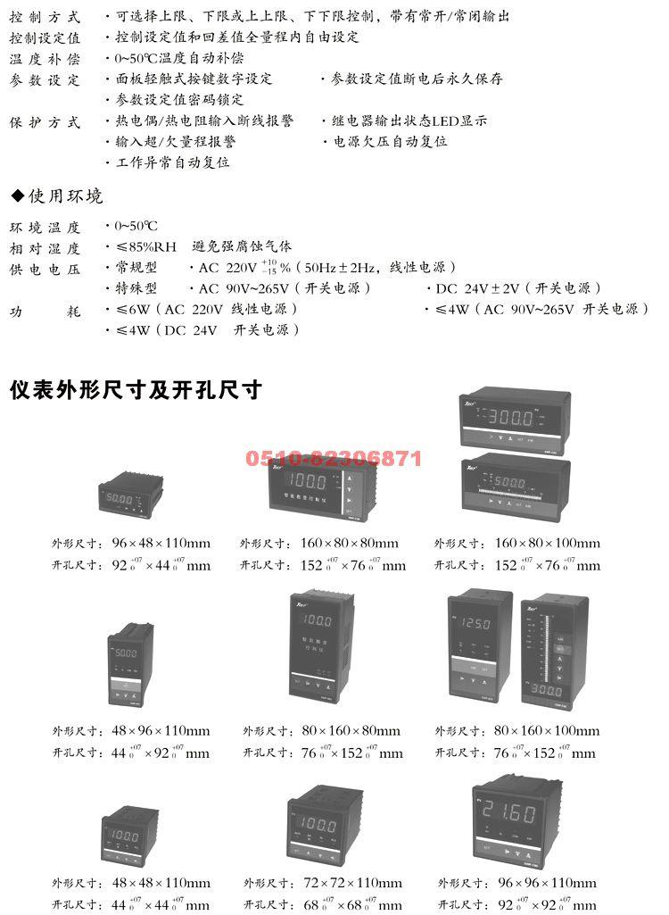 XWP-C40  数量显控制仪