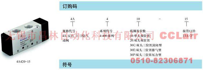 4A430P-15  4A430-15C  4A430-15E   4A430-15P   气动阀