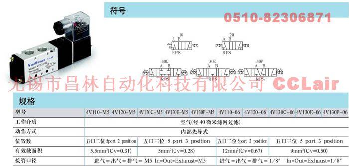 4V130P-06   4V130-06E    4V130-06C    4V130-06P   電磁閥