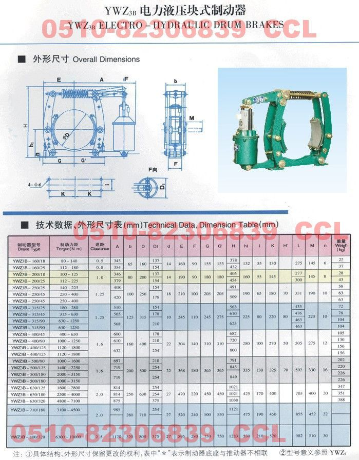 电力液压块式制动器YWZ3-500/90 YWZ3-500/125 YWZ3-500/180