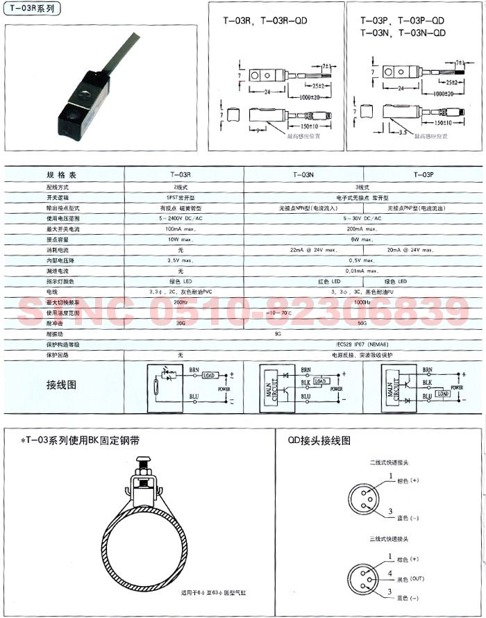 T-03R T-03R-QD T-03P 磁性开关