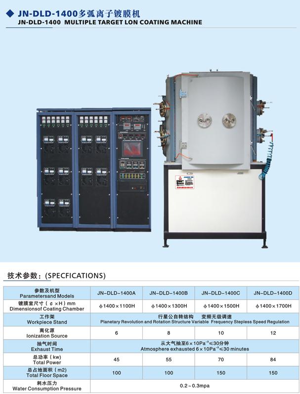 JN-DLD-1400多弧离子镀膜机