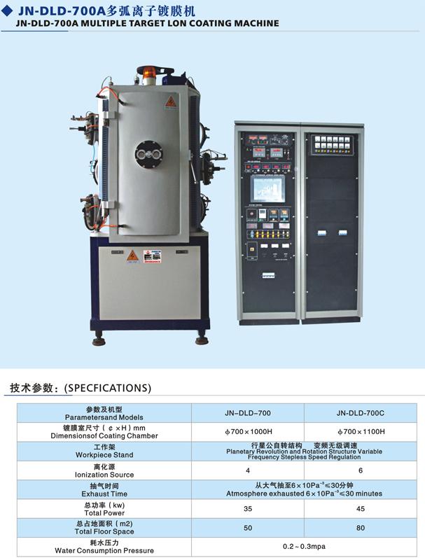 JN-DLD-700A多弧离子镀膜机