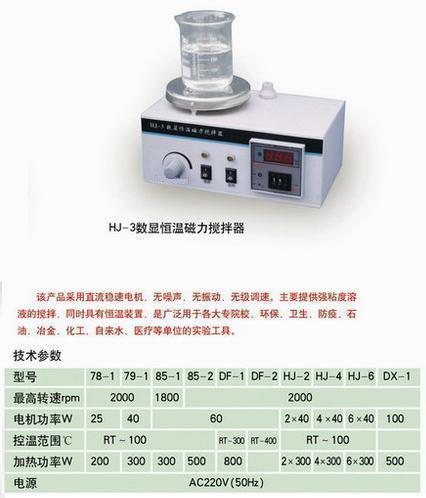 jhy2-hj-3  产品介绍  hj-3数显恒温磁力搅拌器性能 1,电源:单向交流