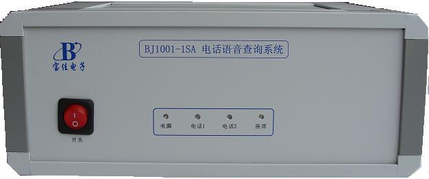 BJ1001-1SA 电话自动语音查询系统