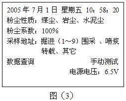 全自动粉尘测定仪/全自动粉尘仪  防爆  煤矿型 型号:ZH/CCHZ-1000