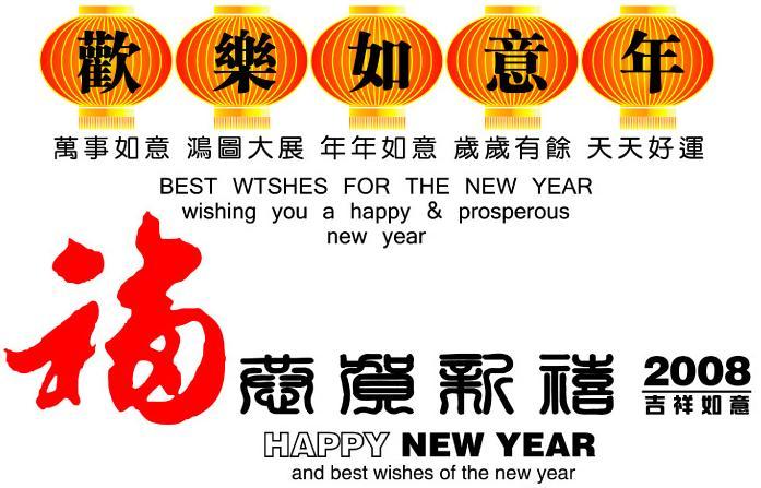 祝各位新年快乐