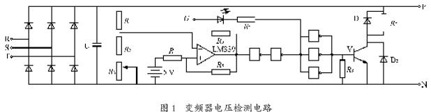 变频器电压检测及驱动电路