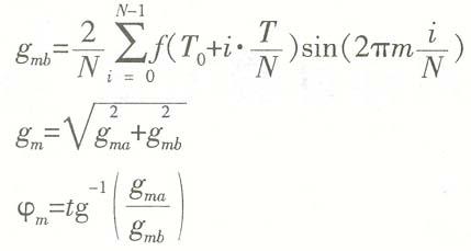 经信号调理,模数转换后使用微处理器及外围电路,利用快速傅立叶变换