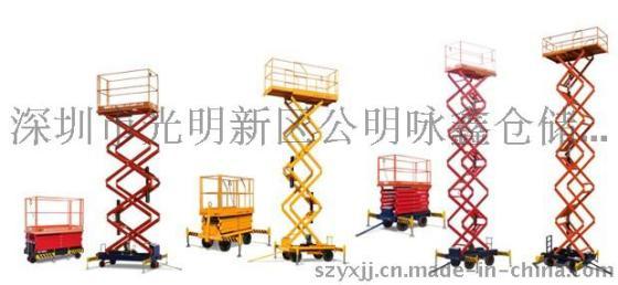 3-9深圳移动式升降作业平台图片