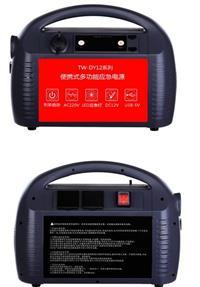 多功能应急电源 TW-DY12