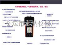 苯系物气体检测仪 TN800-Benzenes