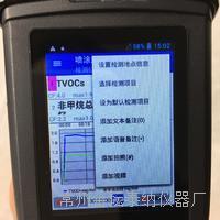 手持式高精度环境TVOC检测仪 TN800新款