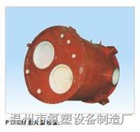 衬里设备 DN300~6000mm