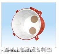 PTFE衬里 DN300~6000mm