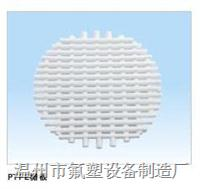 PTFE栅板 DN300~4000