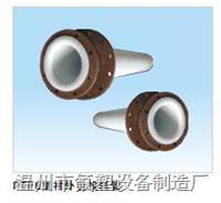 PTFE内外衬管 DN25~500mm