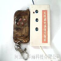 无线遥控调光调速调频控制器