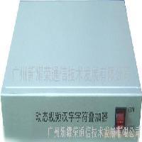 路桥收费-VDM动态视频汉字字符叠加器 ( NP-VDM204 )