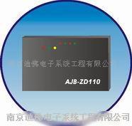 ZD110 电话联网接警通讯机