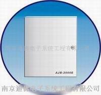 AJB-2000E 中央IP接警通讯