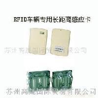 RFID(无线识别)车辆专用长距离感应卡
