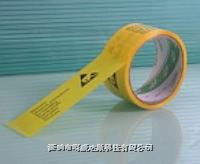 防静电警示胶带|警示胶带|防静电警示胶带生产厂商