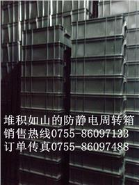 防静电周转箱厂家公开报价 生产厂家