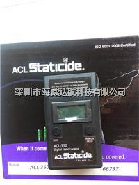ACL-350型數字式靜電電壓測試儀 ACL-350