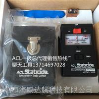 ACL-300B静电电压测试仪