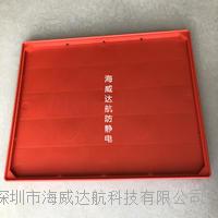 红色防静电托盘