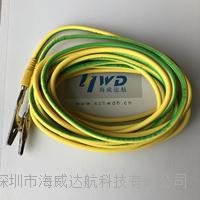 靜電接地連接線