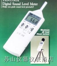 噪声测试仪 TES1350A