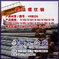 上海展工——长期国标螺纹钢