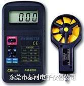 AM-4200迷你型风速计