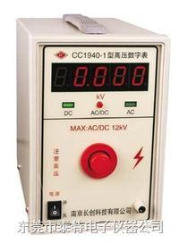 南京长创数显式高压数字表CC1940-1